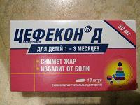 Отдается в дар Цефекон Д для детей 1-3 месяцев
