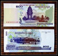 Отдается в дар Банкноты Камбоджи — 100 риелей