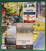 Отдается в дар Брошюры, карты и путеводители по Прибалтике