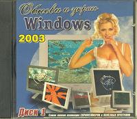 Отдается в дар CD «Обнови и укрась свой Windows»