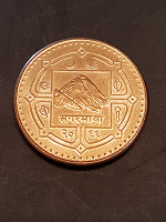 Отдается в дар Монета Непал