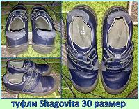 Отдается в дар Туфли Shagovita для мальчишки