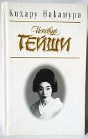 Отдается в дар Исповедь гейши — Кихару Накамура