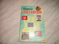 Отдается в дар сборник кроссвордов