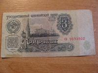 Отдается в дар 3 рубля 1961 год