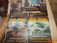 Отдается в дар Книги Лады Лузиной