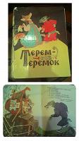 Отдается в дар Терем-Теремок ( русские народные сказки с картинками)