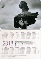 Отдается в дар карманные календарики.музей