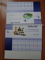 Отдается в дар Календарь на стол на 2018 год