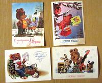 Отдается в дар Мишки на открытках