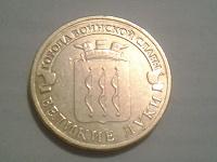 Отдается в дар 10 рублей 2012 Великие Луки