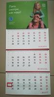 Отдается в дар Календарь