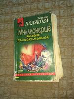 Отдается в дар Детектив Татьяна Полякова «Миллионерша желает познакомиться»