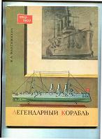 Отдается в дар И. А. Максимихин «Легендарный корабль»