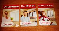Отдается в дар Календарики рекламные Топ-Окна за 2014г