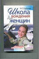 Отдается в дар Горбачев М. Г. «Школа вождения для женщин»
