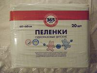 Отдается в дар пеленки одноразовые детские 60x60