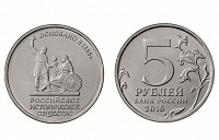 Отдается в дар Монета 5 рублей РИО