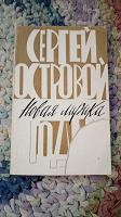 книга Сергей Островский
