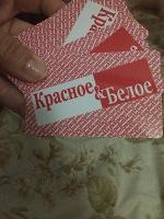 Отдается в дар Карта скидочная в магазин Красное &Белое