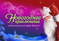 Отдается в дар Именное видеопоздравление с Новым годом