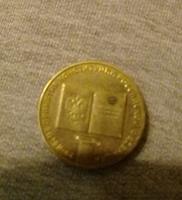 Отдается в дар 10 российских рублей