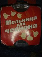 Отдается в дар Мельница для чеснока