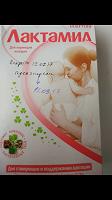 Отдается в дар Смесь для кормящих мам Лактамил