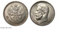Отдается в дар Монета Николая Второго