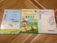 Отдается в дар Тетради для изучения китайской письменности