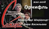 Отдается в дар Талон на льготные билеты в театр Сатиры