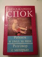 Отдается в дар Две книги Бенджамина Спока