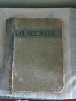 Отдается в дар Чехов 1946 год выпуска