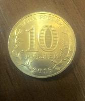 Отдается в дар 10 рублей ГВС Феодосия