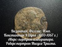Отдается в дар Уставшая византийская монета.