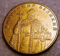Отдается в дар Обігова монета номіналом 1 гривня «Володимир Великий»