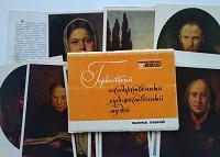 Отдается в дар Набор открыток с репродукциями картин