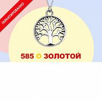 Отдается в дар Код на получение подвески Дерево жизни, 585 золотой