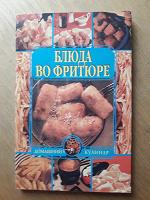 Отдается в дар Книжка «Блюда во фритюре»