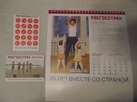 Отдается в дар Настольный календарь +карманные