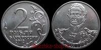 Отдается в дар Монета 2 рубля Д.С. Дохтуров