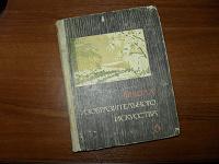 Отдается в дар Книга «Школа изобразительного искусства» СССР