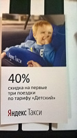 Отдается в дар Промокод от Яндекс Такси. Тариф «Детский»