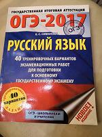 Отдается в дар Пособие для подготовки к ОГЭ по русскому языку