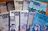 Отдается в дар Роман газета 1991 г