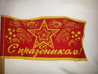 Отдается в дар Праздничный флажок СССР