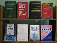 Отдается в дар Книги по химии.