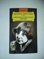 Отдается в дар Книга «Марина Цветаева: Автобиографическая проза»