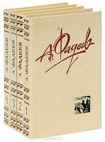 Отдается в дар А. Фадеев. Собрание сочинений в 4 томах