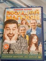 Отдается в дар Комедийный сериал «Последний из Магикян» на DVD-диске